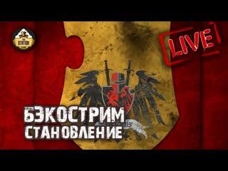 Бэкострим - становление. imperial knights short story
