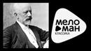ЧАЙКОВСКИЙ Симфония №4 Svetlanov Tchaikovsky Symphony № 4 Fatum Capriccio Italien