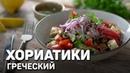 Греческий ХОРИАТИКИ - простой пошаговый рецепт.Готовим с детьми