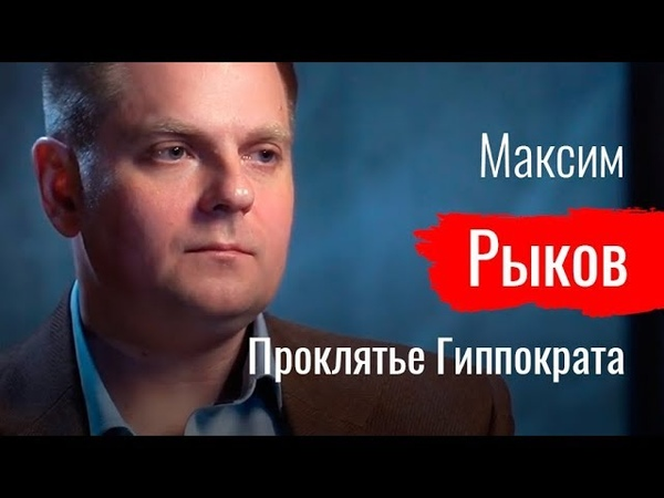 Рыков про массовое увольнение врачей НМИЦ им. Н.Н. Блохина По-живому