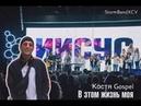 Костя Gospel(StormBandXCV) - В этом жизнь моя
