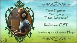 [Rocketman OST] Taron Egerton - Your Song (Elton John cover) перевод rus sub