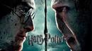 Гарри Поттер и Дары Смерти Часть 2 Стрим №1 Конец второй Магической войне