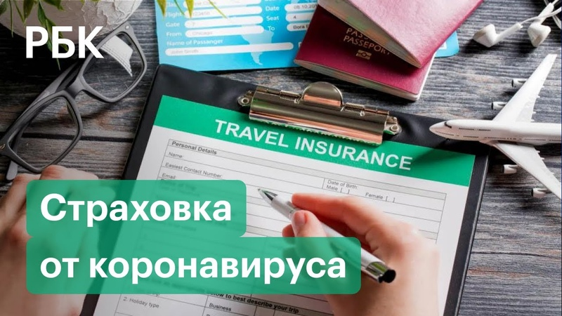 500 тысяч россиян оформили страховку от коронавируса