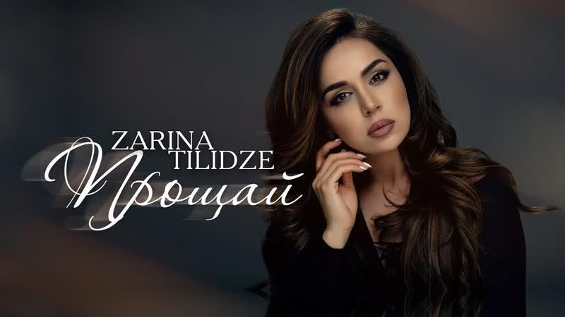 Зарина Тилидзе Прощай Грузия 2020 на русском