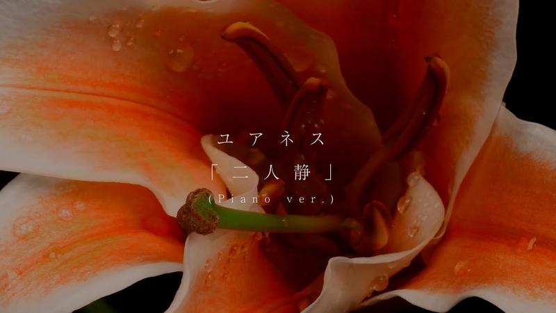 ユアネス yourness 「 二人静 Piano ver. 」Official Music Video