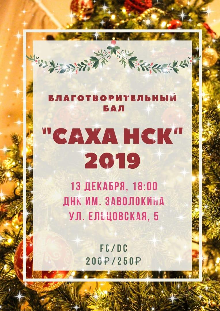 """Афиша Новосибирск Благотворительный бал """"Саха-НСК"""" - 2019"""
