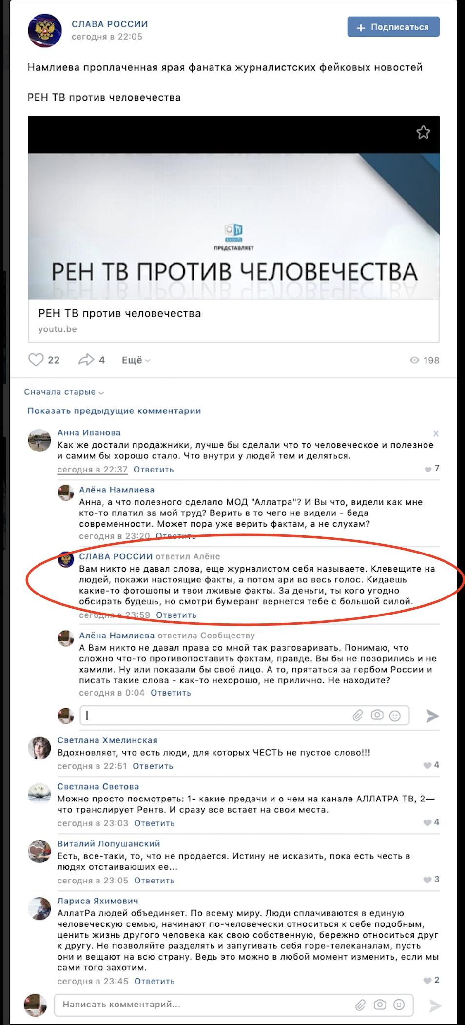 «Слава России» и её сквернословие, изображение №12