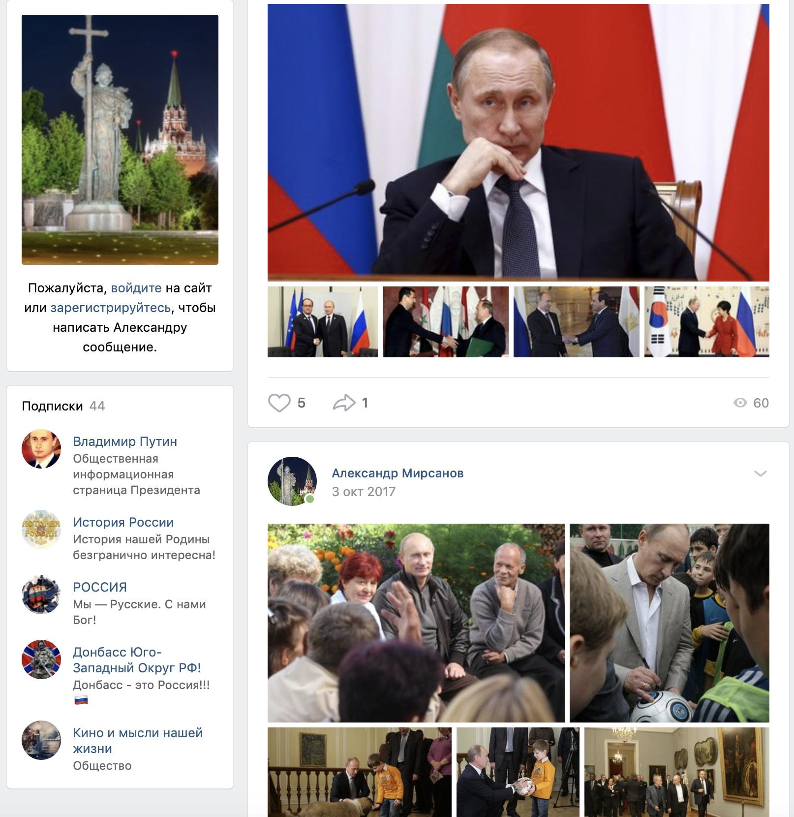 «Слава России» и её сквернословие, изображение №17