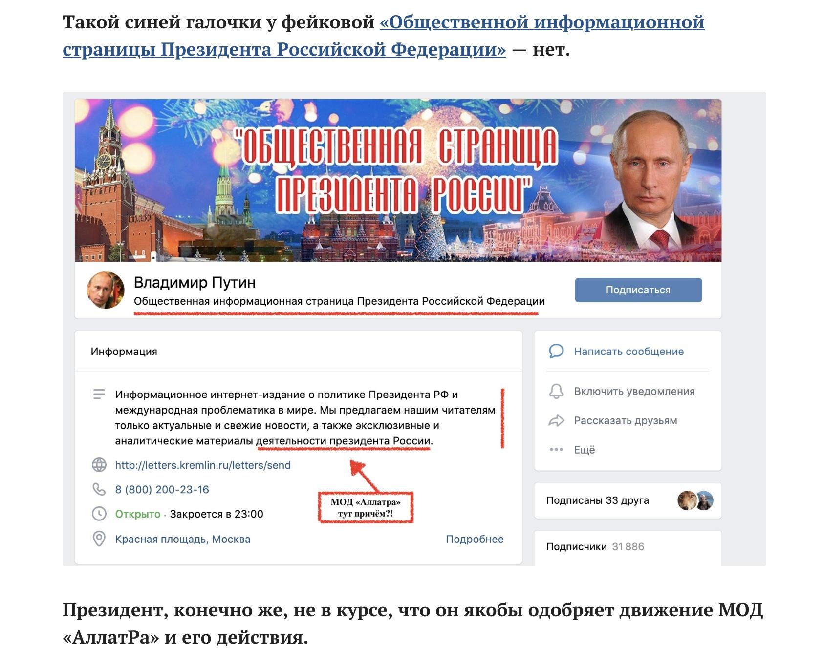«Слава России» и её сквернословие, изображение №4