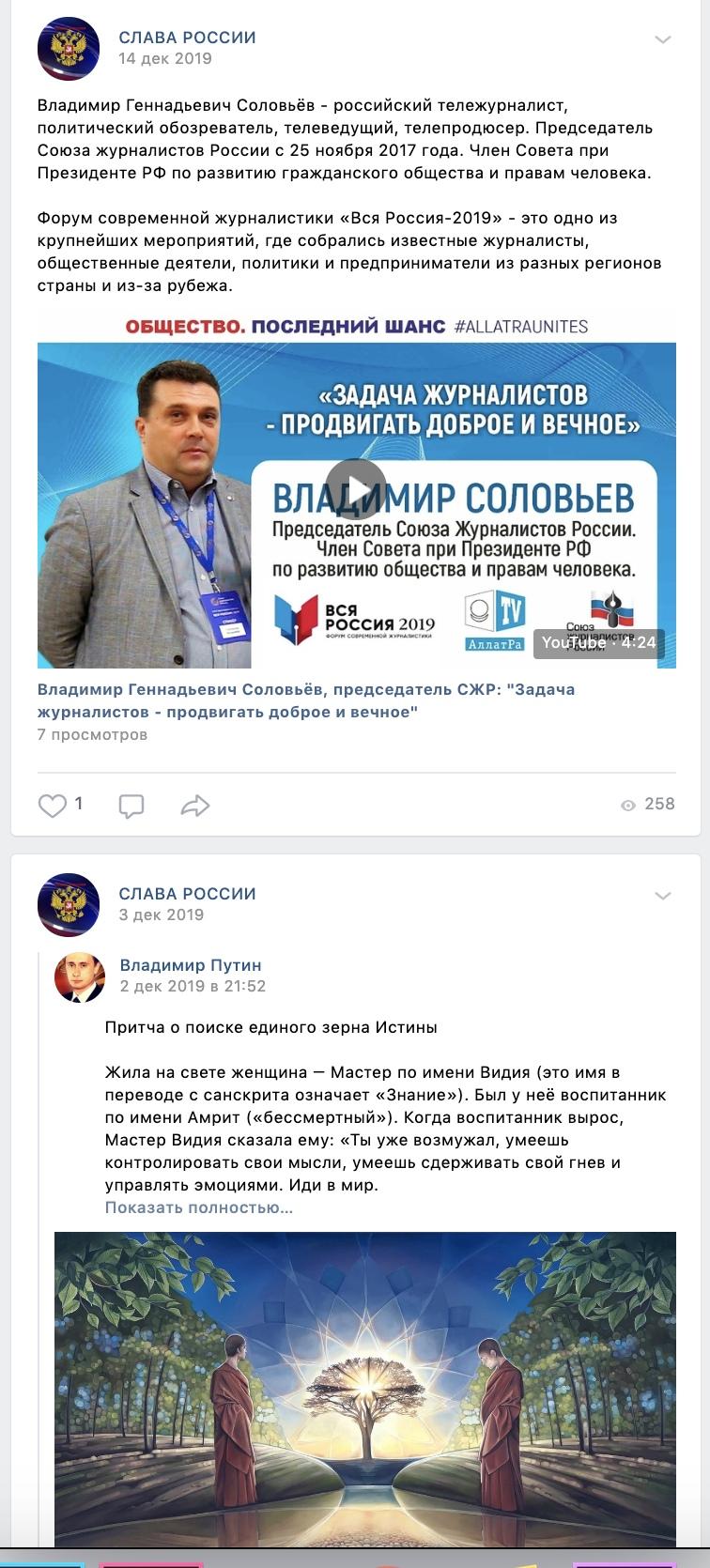 «Слава России» и её сквернословие, изображение №26
