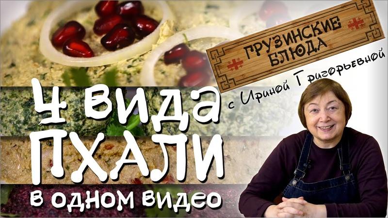 Постные блюда рецепты Салаты по грузински Пхали из свеклы шпината капусты и фасоли с орехами