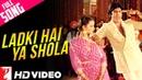 Ladki Hai Ya Shola लड़की हे या शोला Silsila Amitabh Rekha Kishore Kumar Lata Mangeshkar