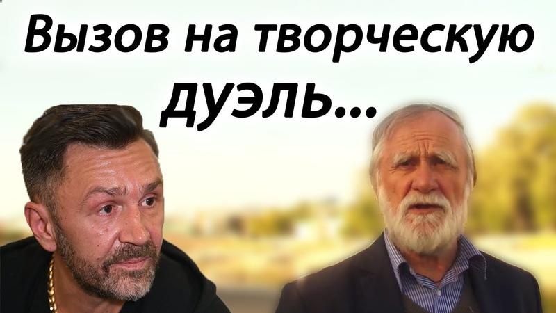 Зритель канала «Суть вещей» Чеурин Геннадий вызывает Сергея Шнурова