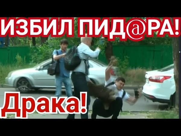 Драка Авакова Избили на улице под МВД на Богоутовской Питуха Вырубил Шабунин нахрен