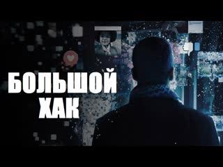 Большой хак 2019 г.