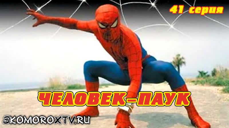 Человек-Паук Toei Spiderman (41 серия) (озвучка SkomoroX)