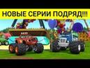 Вспыш и чудо машинки - 5 сезон, новые серии подряд Развивающий мультик про машинки для детей