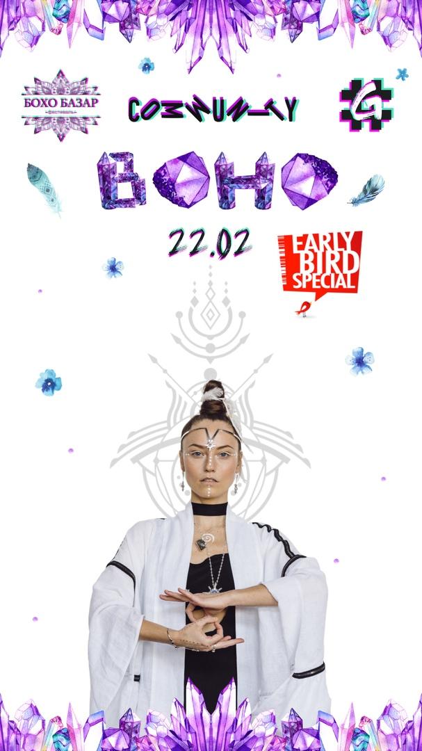 Афиша Москва 22/02 Show Must Go On BOHO Mask On 02