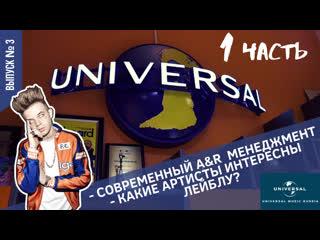 Часть 1. Universal Music Russia. Какие артисты интересны лейблу влог kitsot