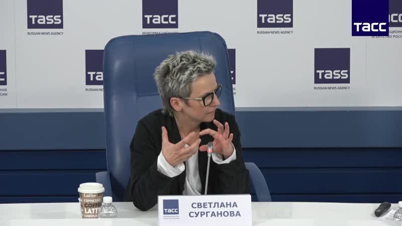 Пресс конференция в ТАСС Светлана Сурганова о своей автобиографии Все сначала