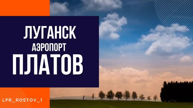 Луганск Аэропорт Платов