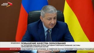 На заседании рабочей группы обсудили совершенствование системы образования в Северной Осетии