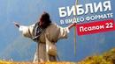 ПСАЛОМ 22 БИБЛИЯ В ВИДЕО ФОРМАТЕ ЖИВАЯ БИБЛИЯ