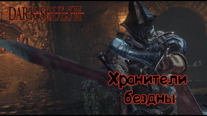 Dark Souls 3 13 Хранители Бездны