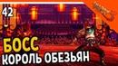 🩸 БОСС КОРОЛЬ ОБЕЗЬЯН 🩸 Shadow Fight 3 Шадоу файт 3 Прохождение на русском