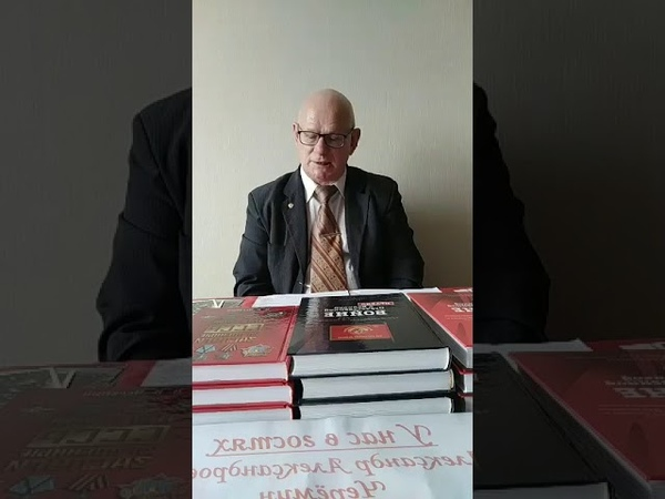 Черёмин А А Беседа Маршал Баграмян