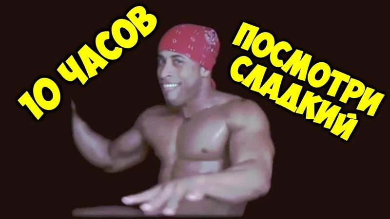 Halogen U Got That Рикардо Милос без аниме 10 часов версия