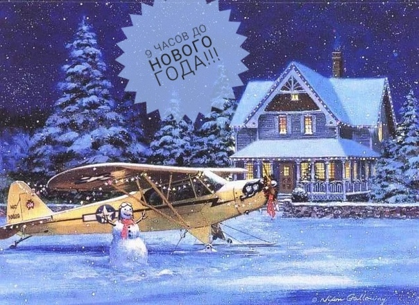 новогоднее поздравление самолет много времени тех