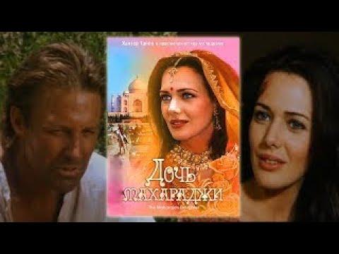 Дочь Махараджи 2 часть История любви и приключений полицейского и настоящей принцессы М
