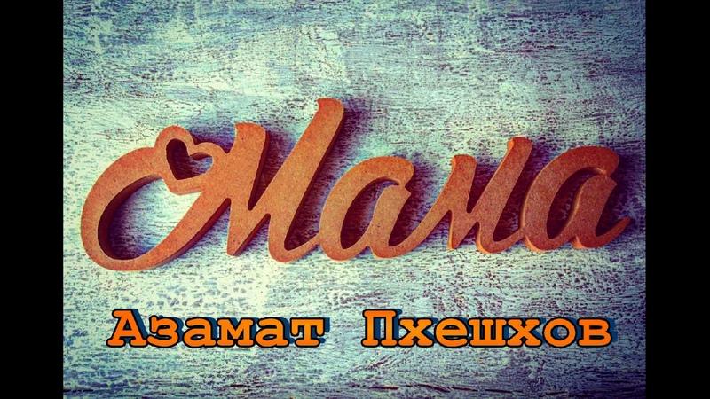 Азамат Пхешхов - Мамана кабардинском-черкесском языке
