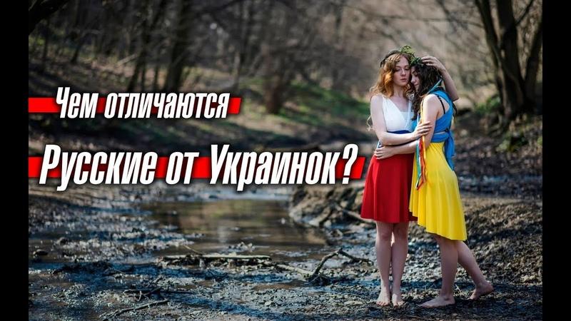 Чем русские женщины отличаются от украинок