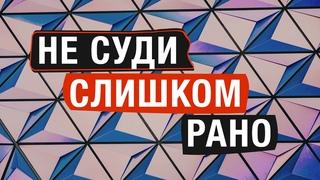 """Павел Рындич - """"Не суди слишком рано"""""""
