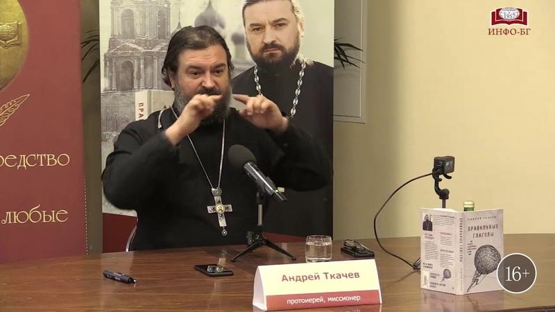 Протоиерей Андрей Ткачёв в Библио Глобусе
