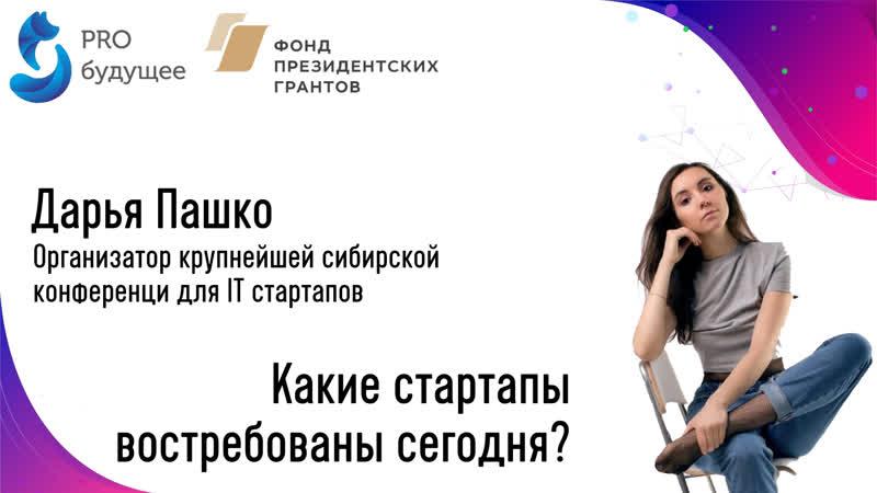 Дарья Пашко Какие стартапы востребованы сегодня