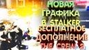 НОВАЯ ГРАФИКА В STALKER МЕГА РЕАЛИСТИЧНАЯ ГРАФИКА ПОДАРОК ОТ UBISOFT ДЛЯ THE CREW 2 