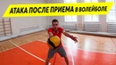 Нападающий Удар в Волейболе После Приема ТОП 3 Упражнения