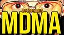 МДМА Экстази | опасность ecstasy | мдма моя ужасная история | диски экстази таблы | mdma муха 18