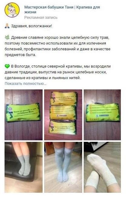 Носки из крапивы и льна. С 0 до 425 клиентов, изображение №12