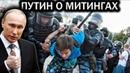 ПУТИН впервые о МИТИНГАХ в МОСКВЕ
