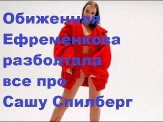 Обиженная Ефременкова разболтала все про Сашу Спилберг. ДОМ-2 новости. #дом2 #дом2новости