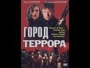 Фильм Город террора 1998 Перевод Авторский одноголосый закадровый Александр Кашкин