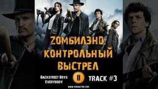 Фильм ЗОМБИЛЭНД КОНТРОЛЬНЫЙ ВЫСТРЕЛ музыка OST 3 Backstreet Boys   Everybody Вуди Харрельсон