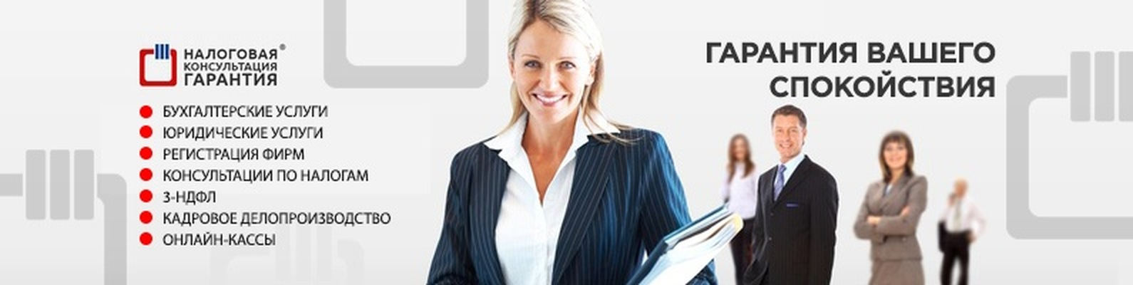 бухгалтерские и юридические услуги ижевск