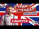 Стрим Стендап бэллsтайл 2 ВЫПУСК с Андреем Бебуришвили
