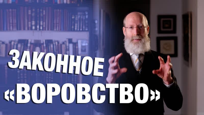 Рав Моше Лебель о недельной главе Мишпатим